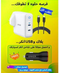 Anker PowerPort III Duo 40W &  Anker Powerline III USB-C to Lighting With Free  Anker PowerDrive 2 - Black