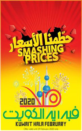 Hala February Offers
